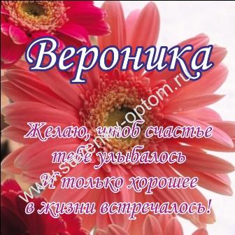 Поздравления на день рождения на имя вероника
